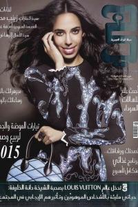 HIA Shourouk XZTL Jan 2015 Cover