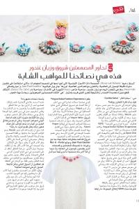 Shorouk-Zayan_Page_1