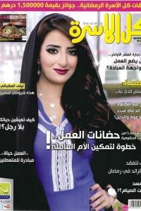 Kul Al Usra Sauce ZTL June 23, 2015 cover