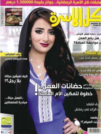 Kul Al Usra - June 23, 2015