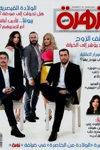 zahrat-al-khaleej-zayan-june-15-2013-cover-large