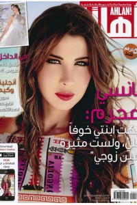 Ahlan!ArabiaFFWDApril242014Cover