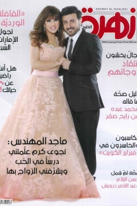 Zahrat Al Khaleej ZTL April 11, 2015 cover