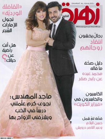 Zahrat Al Khaleej - April 11, 2015