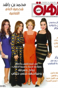 Zahrat Al Khaleej ZTL April 25, 2015 cover