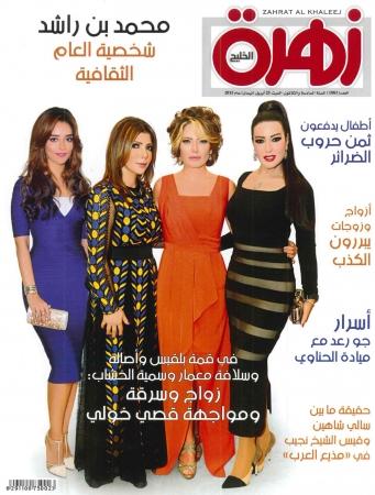 Zahrat Al Khaleej - April 25, 2015