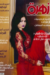 Zahrat AL Khaleej ZTL, GIfts, ROCKS launch feb 28,2015 Cover