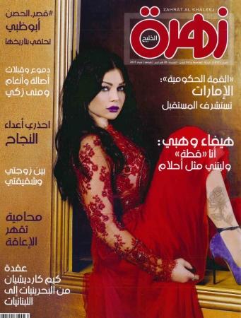 Zahrat Al Khaleej - Feb 2015